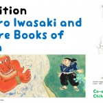 Chihiro Iwasaki Exhibition