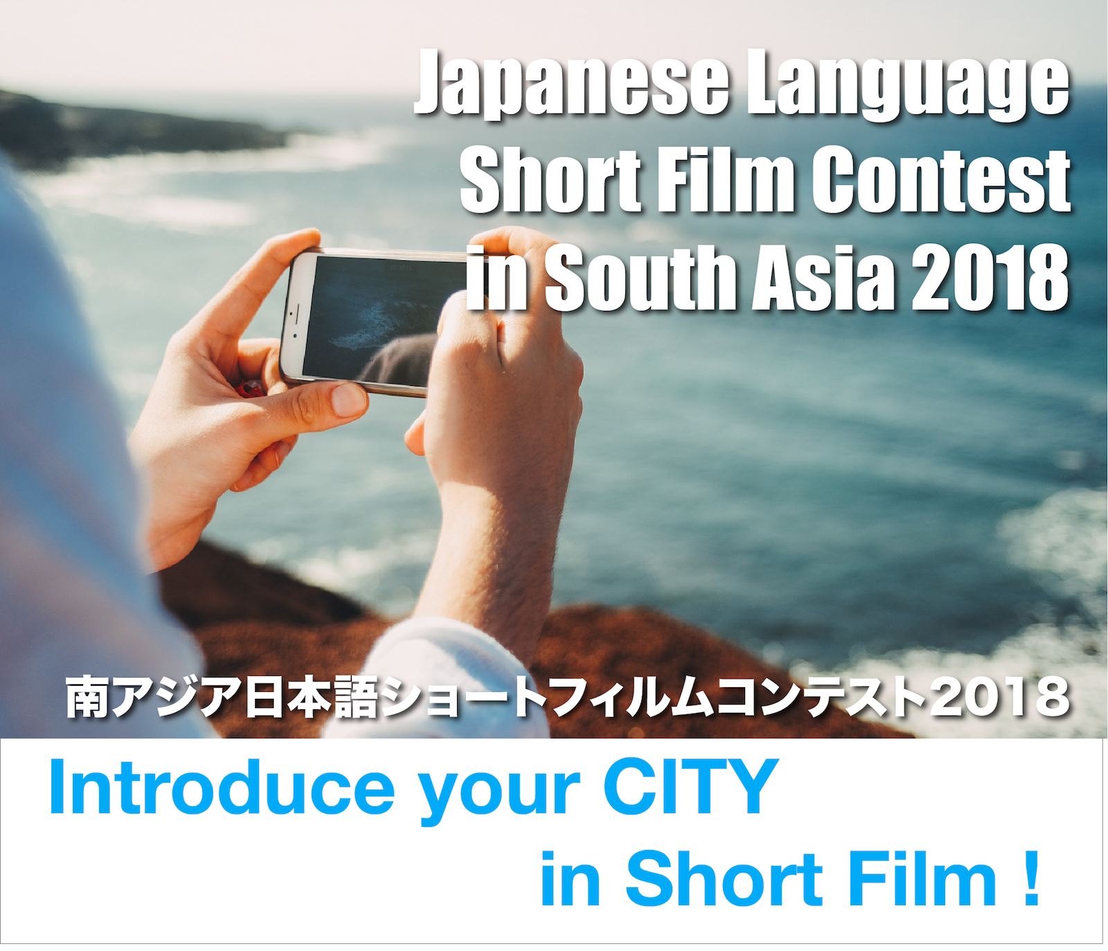 Japanese Language Short Film Contest in South Asia 2018