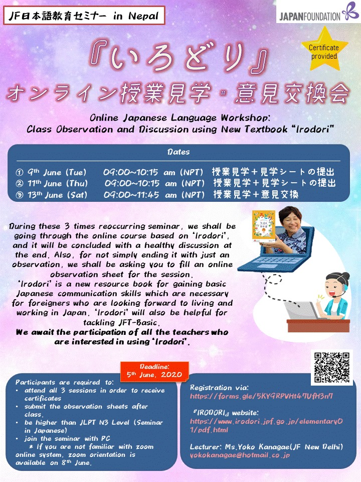 Online Japanese Language workshop  (For Teachers of Nepal ONLY)