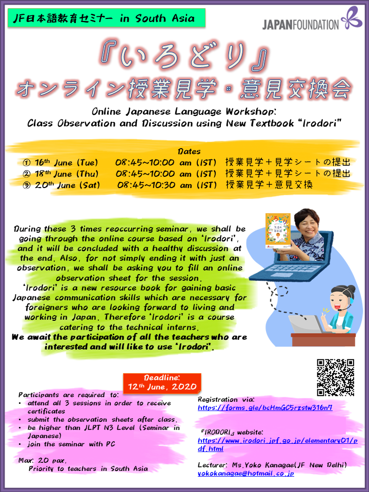 Online Japanese Language workshop (For South Asia Teachers ONLY)