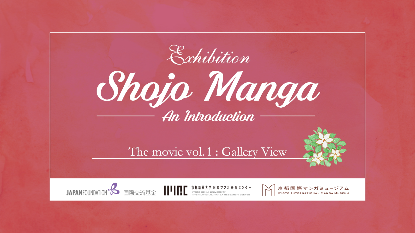"Movie Series on Exhibition ""Shojo Manga -An Introduction"""