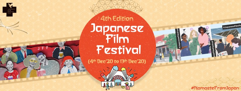 JAPANESE FILM FESTIVAL 2020 (Register here)