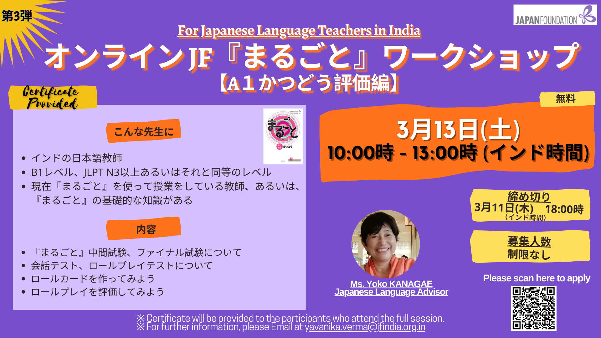 Online JF 'Marugoto Workshop' ~Japanese Language Teachers in India only